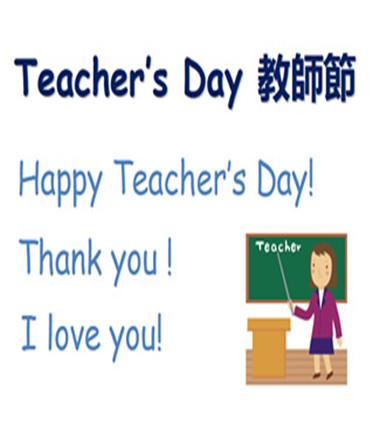 Happy Chinese Teacher's Day