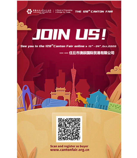 128th CANTON FAIR
