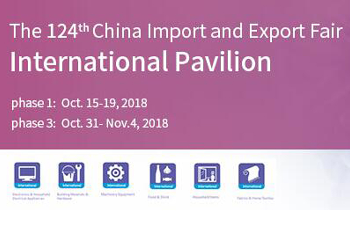 The 124th China Import and Export Fair, Aochen International invites you to participate!